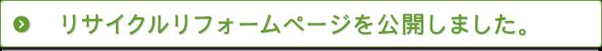 リサイクルリフォームページを公開しました。