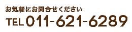 お気軽にお問合せください TEL:011-621-6289